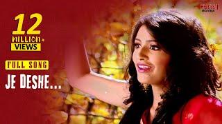 Je Dese  ( Full Video) | Khokababu | Dev | Subhoshree | Romantic Song | Latest Bengali Movie 2016