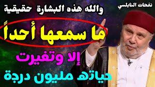 والله هذه البشارة حقيقية ما سمعها أحداً إلا وتغيرت حياته مليون درجة... الدكتور محمد راتب النابلسي