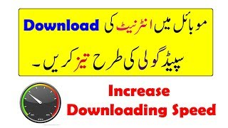 Download thumbnail for (Fastest) Increase Internet Downloading Speed