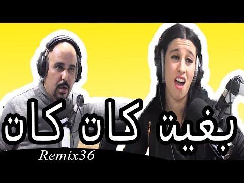 - Remix 36 روميكس سينا ' بغيت كات كات '