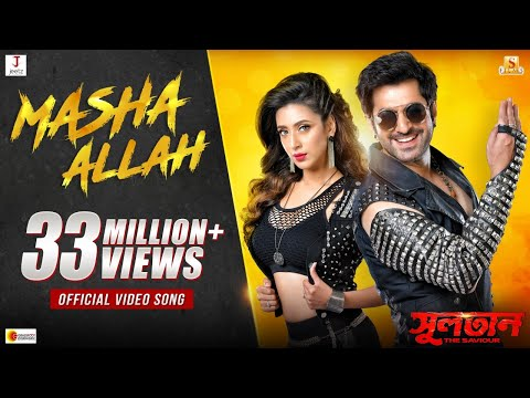 MASHA ALLAH ( মাশাআল্লাহ ) BANGLA LYRICS – SULTAN | BENGALI SONG 2018