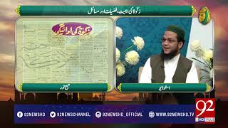 Subh e Noor (Zakat Ki Ehmiyat o Fazeelat) 22-05-2017 - 92NewsHDPlus