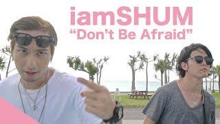 """iamSHUM / """"Don't Be Afraid"""" Teaser   6月28日アルバムより先行配信!"""