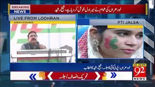 Lodhran: Sheikh Rasheed's Speech at PTI's Jalsa - 09 February 2018 - 92NewsHDPlus