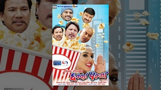 CHHAKKA PANJA - New Superhit Nepali Full Movie 2017 Ft. Deepakraj Giri, Priyanka Karki