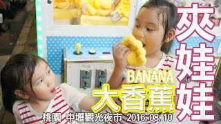 夾娃娃機 台灣大香蕉 媽咪夾中了 桃園中壢觀光夜市 超可愛香蕉banana  可愛水果 香蕉玩偶 可愛娃娃 可愛的Sunny Yummy日誌跟玩具開箱