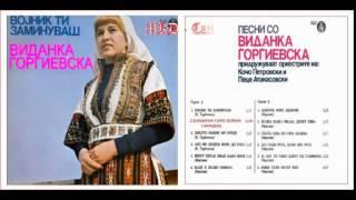 Blažena goro zelena - Vidanka Gjorgievska / Блажена горо зелена - Виданка Ѓорѓиевска