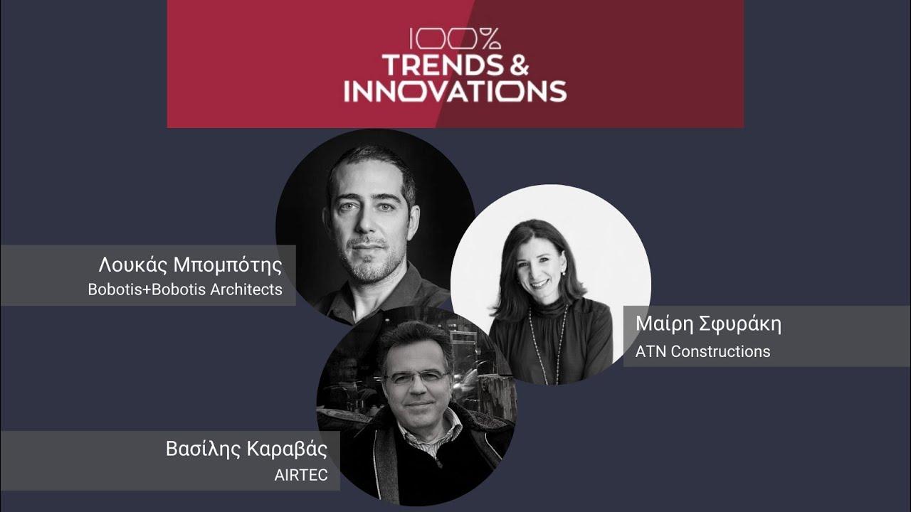 100% Broadcasting   Trends & Innovations   Αρχιτεκτονική & Design Ξενοδοχείων το καιρό της πανδημίας