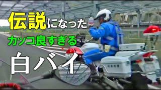 [4K 取り締まりドラレコ] 白バイが速い社用車を赤色灯点灯して猛追跡 ん? その時の白バイ隊員さんが超かっこいい神対応 賛辞の敬礼 シュッ(`・ω・´)ゞ [Proud police rider]