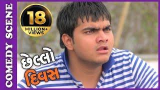 Chhello Divas Comedy Scene - Dhula Ni Love-story – New Gujarati Movie 2017 width=