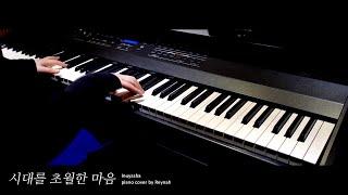 """이누야샤 犬夜叉 OST : """"시대를 초월한 마음 (時代を越える想い)"""" Piano cover 피아노 커버"""