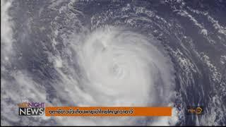 อุตุฯ แจงข่าวลือพายุใหญ่กว่าฮาวีจ่อถล่มไทยไม่เป็นความจริง