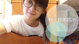 CTING COVER | 你,好不好?(short version)| 周興哲