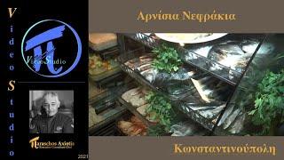 Αρνίσια Νεφράκια / Κωνσταντινούπολη - Εστιατόριο Ίμβρος Β΄