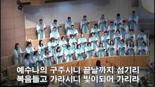 소명의 노래 은평제일교회미가엘성가대2017 5 28