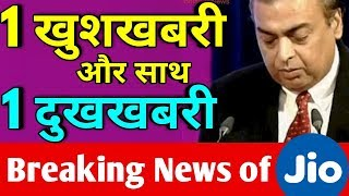 कान खोलकर सुनना - Mukesh  Ambani gives Jio Breaking News - JIO LATEST NEWS