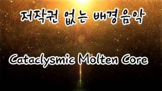 저작권없는 배경음악 Cataclysmic molten core