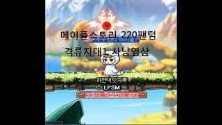 메이플스토리 220 팬텀 격류지대1 사냥영상
