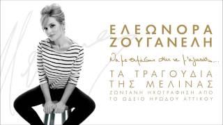 Αγάπη Που 'γινες Δίκοπο Μαχαίρι - Ελεωνόρα Ζουγανέλη (Live, A Cappella)