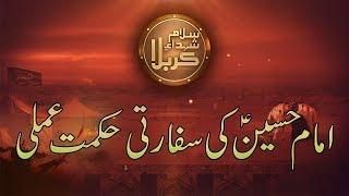 Shuhda e Karbala | Diplomatic strategy of Hazrat Imam Hussain (A.S) |14 Sep 2018 | 92NewsHD