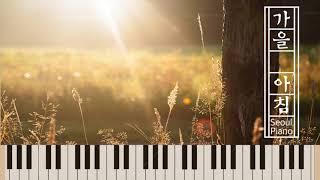 IU (아이유) - 가을 아침 (Autumn Morning) Cover [Instrumental / Piano]
