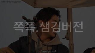 [4K직캠] 161016 쪽쪽- 샘김(samkim) - in 비이커 루프탑쇼케이스
