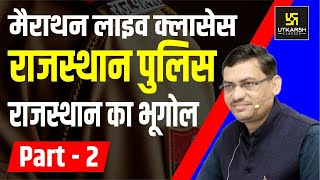 8:15AM-Day-5   Rajasthan Geography  मैराथन क्लास For Raj. Pol. Const.  Part-2   By Madhusudhan Sir width=
