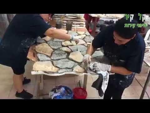 סרטון: חיפוי אבן לקיר