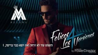 Maluma - Felices los 4 - [מתורגם לעברית - HebSub]