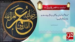 Quote: Hazrat Umar Farooq (RA) - 24 January 2018 - 92NewsHDPlus
