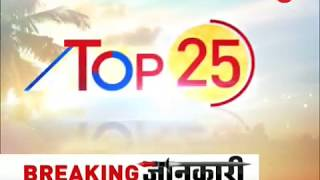 Top 25 News: Watch top 25 stories of the day