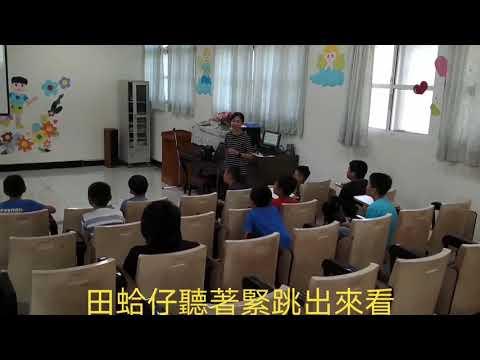 母語融入音樂課教學 - YouTube