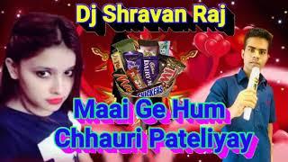 2018 Maithili superhit DJ Song / माई गे ऐगो छौरी पटेलियय | Dj Shravan Raj