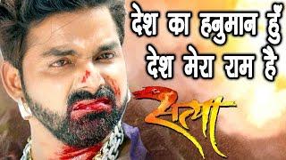 पवन सिंह का खतरनाक डायलॉग - Pawan Singh - Superhit Film ( Satya ) 2017 - Bhojpuri  Film