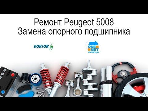 Ремонт Peugeot 5008. Замена опорного подшипника.