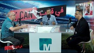 Quand Rachid Talbi Alami explique l'élimination du Maroc par «le mauvais œil»