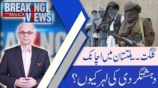 Breaking Views With Malick | SC issues notices to General Aslam Durrani on 15 Aug |12 August 2018