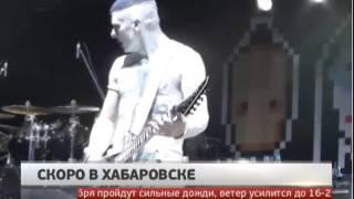 LimpBizkit. Новости. GuberniaTV.
