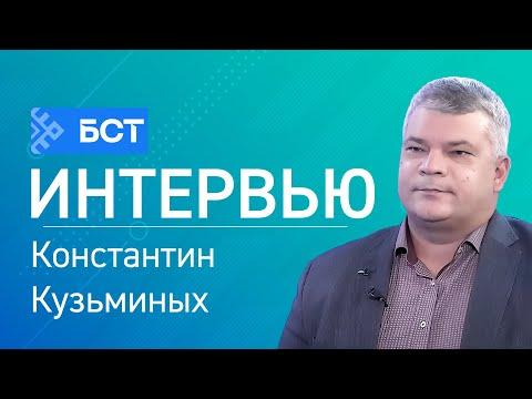Выборы 2021. Константин Кузьминых. Интервью