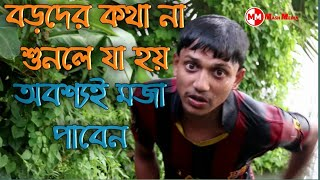 Tarchera Vadaima | Bangla Funny video | new comedy video | new bangla Kowtuk | Mash Media