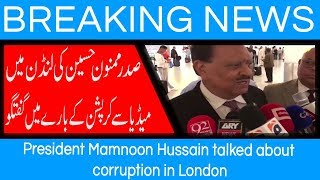 President Mamnoon Hussain talked about corruption in London| 25 August 2018 | 92NewsHD