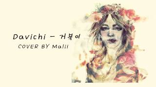 Davichi(다비치) - Turtle(거북이) {Cover by Malii}