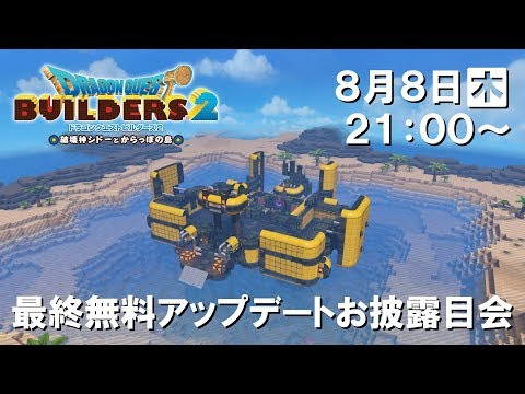 WTFF::: Dragon Quest Builders 2 final update detailed; Launches August 20 in Japan