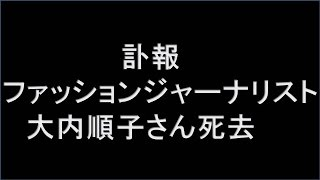 訃報 ファッションジャーナリスト、大内順子さん死去 コレクション取材の第一人者
