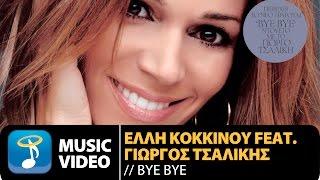 Έλλη Κοκκίνου ft Γιώργος Τσαλίκης - Bye Bye (Official Music Video HD)