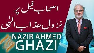 Subh E Noor | Ashab-e-Feel par Azab e Ilahi | Nazir Ahmed Ghazi | 28 Sep 2018 | 92NewsHD