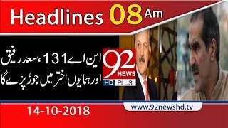 News Headlines | 8:00 AM  | 14 Oct 2018 | 92NewsHD