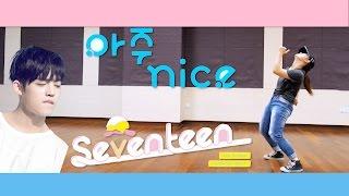 SEVENTEEN '아주 NICE' (VERY NICE) Dance Tutorial | FULL mirrored [Charissahoo] width=