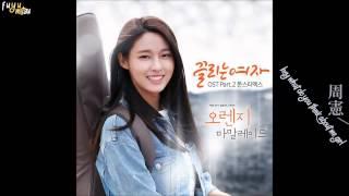 [中字]MONSTA X(基顯,周憲)-吸引我的女人(끌리는 여자) [橘子果醬 Orange Marmalade(오렌지 마말레이드) OST]
