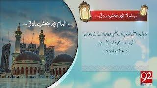 Quote | Sayyidina Imam Muhammad Jafar Sadiq (A.S) | 2 Sep 2018 | 92NewsHD